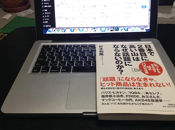 日本で2番目に高い山」はなぜ話題にならないのか?を含め8冊の本を買った【週次レビュー】|2014/3/9-3/16
