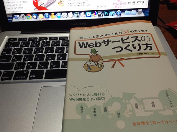 素人が簡単なウェブサービスを作るために読むべき書籍