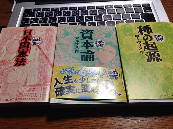 本ばっかな1週間【週次レビュー】|2014/3/31-4/6