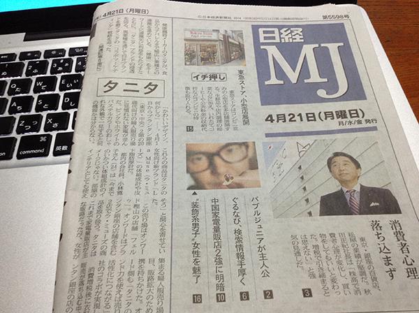 ネットでは得られない新聞を読むことのメリット【日経MJをノリで申し込んだ】