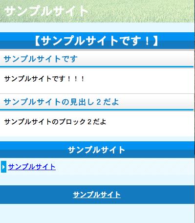 スクリーンショット 2014-05-24 18.42.26