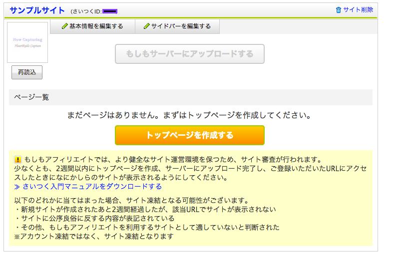 スクリーンショット-2014-05-24-18.36.01