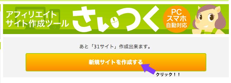 スクリーンショット-2014-05-24-18.29.33