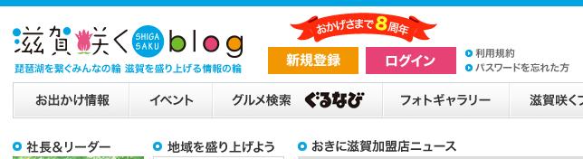 滋賀咲くBlogでブログを開設してみた