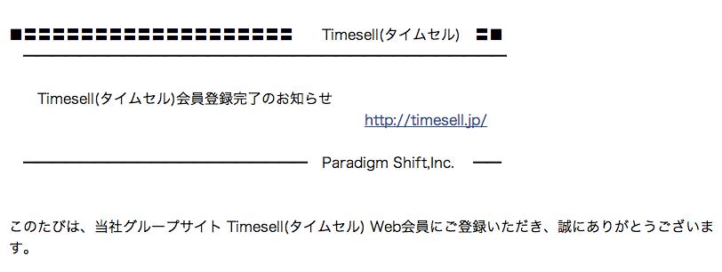 スクリーンショット 2014-07-05 19.23.03