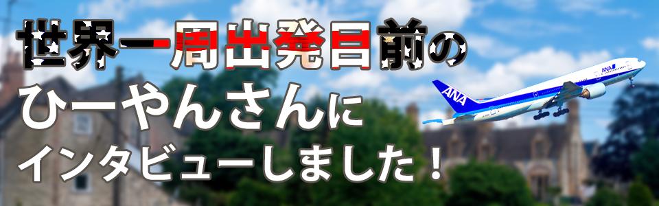 sekai_hi