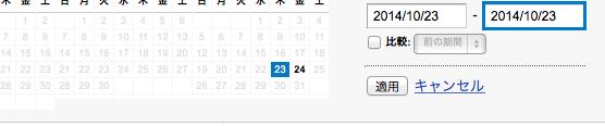 スクリーンショット 2014-10-24 8.07.04