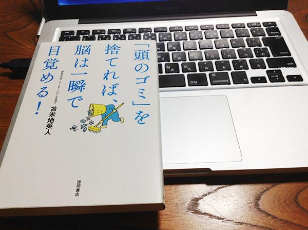 ストレス、頭のモヤモヤを取り除いてくれる書籍【「頭のゴミ」を捨てれば、脳は一瞬で目覚める!】