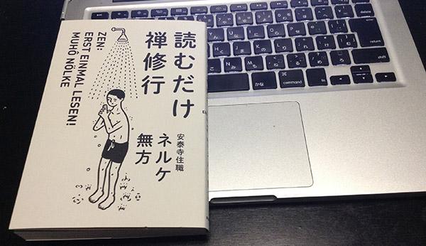 ただの仏教本ではありません。【読むだけ禅修行】ネルケ無方著