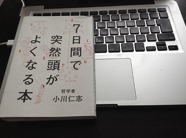 哲学概念入門【7日間で突然頭がよくなる本】