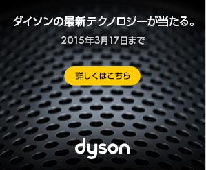 ダイソンの新製品が当たるキャンペーン実施中!
