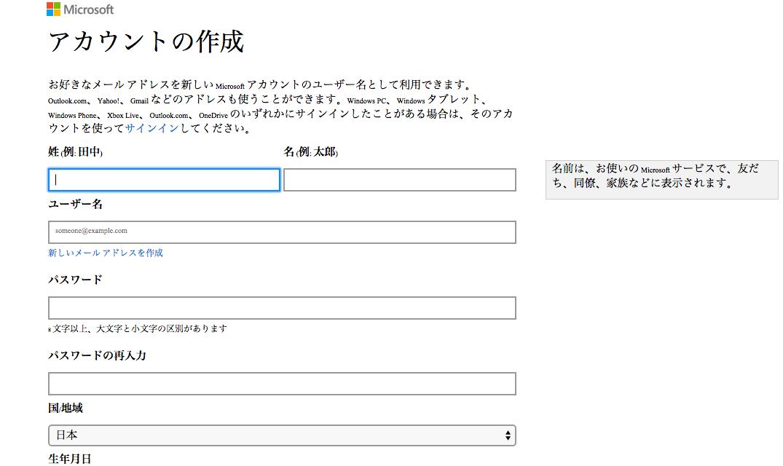 Bingウェブマスターツールに登録してみた