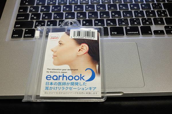 EARHOOK_袋